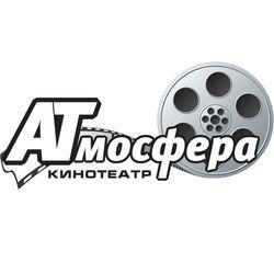 Кинотеатр АТмосфера