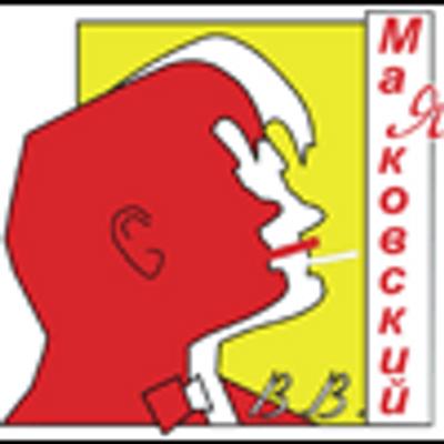 Кинотеатр Маяковский